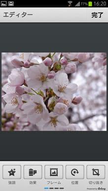 iフォトアルバム - 簡単写真整理:写真の編集画面