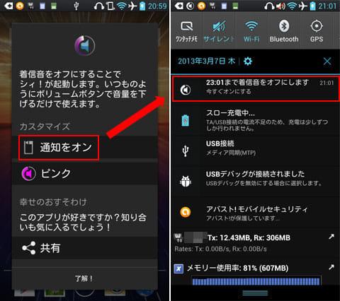 Shush!:アプリの設定画面(左)「通知をオン」で通知領域に表示(右)