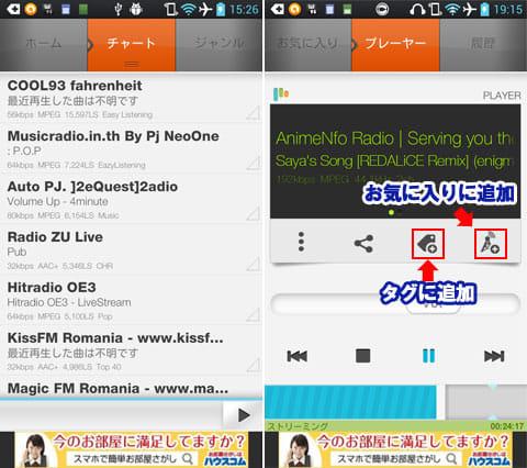 XiiaLive™ - Internet Radio:アクセス順で表示される「チャート」(左)プレイヤー画面(右)