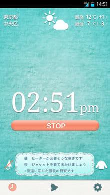 朝のうっかり遅刻解消目覚まし あさとけい:アラームを止める場合は「STOP」タップ!服装のアドバイスもしてくれる