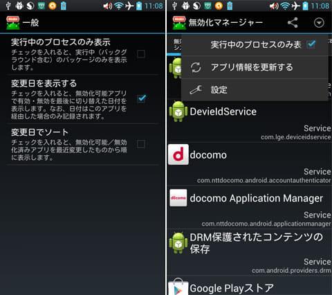 無効化マネージャー:設定画面(左)起動しているアプリのみをピックアップ(右)