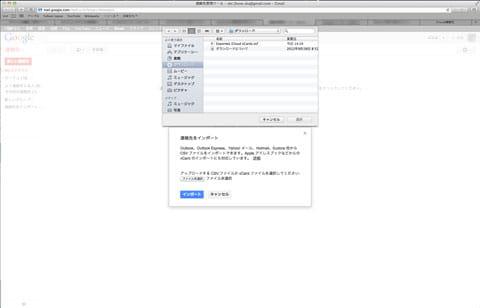 Gmailで書きだしたvCardファイルを選択