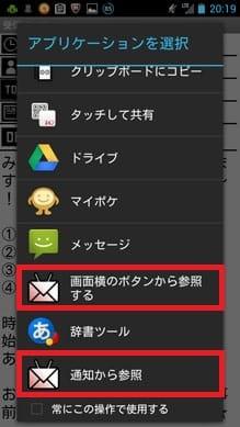 本文見ながら返信2:「共有」画面から本アプリを選択しよう