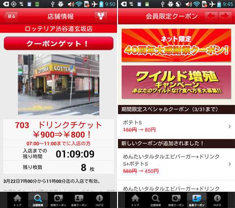 ロッテリア公式アプリ:店舗と時間に制限がある時限クーポン(左)キャンペーン情報もある会員クーポン(右)