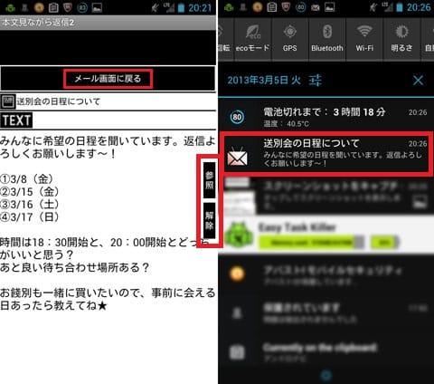 本文見ながら返信2:「画面横のボタンから参照」画面(左)「通知から参照」は通知領域から表示(右)