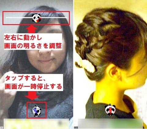シンプルミラー:設定画面(左)合わせ鏡でチェックしなくても、一時停止機能で見えない場所をチェックできる(右)