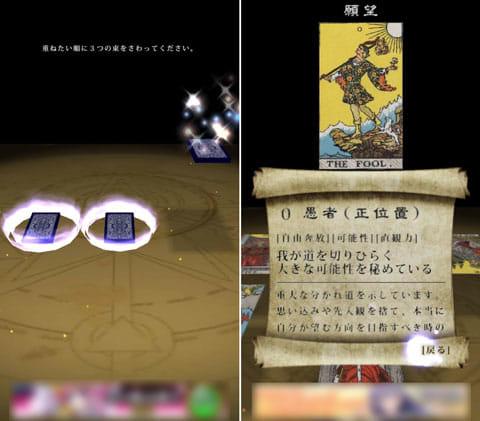 新感覚フル3Dタロット占い TAROT:グラフィック・アニメーションがきれい(左)占い結果も長文で詳しい(右)