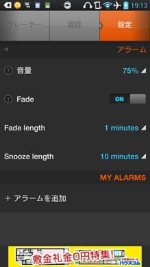 XiiaLive™ - Internet Radio:アラームを設定でき目覚ましとしても使える