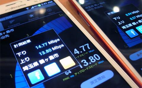 上りでも10Mbps以上出るのは無線LANスポットでのメリット