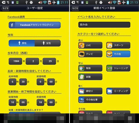 ライフタイマー:設定画面(左)イベントの設定画面(右)