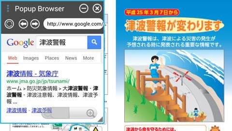 Popup Browser BETA:PDFを読みながら調べ物も簡単にできる