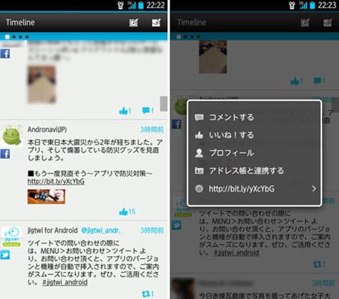 アプリn マイソーシャルトーク:「Timeline」画面(左)投稿をタップすると、コメントの投稿やリンクへ移動できる(右)