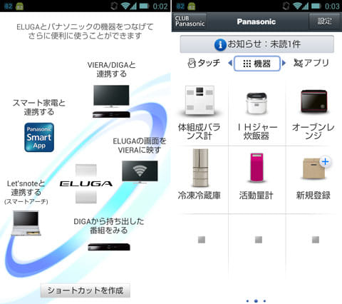 「ELUGA Link」画面(左)『パナソニック スマート アプリ』起動画面(右)
