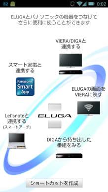 「ELUGA Link」画面。さらにできることを拡大していく予定