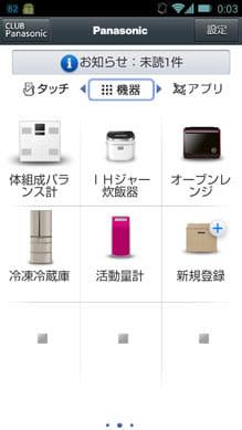 『パナソニック スマート アプリ』画面