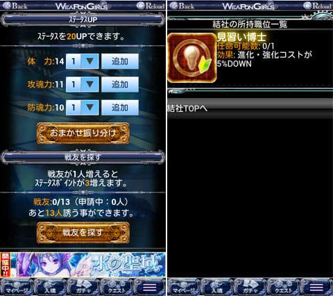 ウエポンガールズ[登録不要の無料カードバトルRPG]:ステータスの振り分け(左)「結社」に参加すると発動する効果(右)