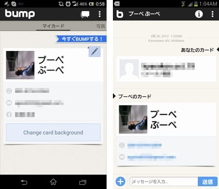Bump:連絡先の交換が成功すると、お互いの連絡先カードを見ることができる
