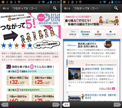 東京100ガイド:テーマのTOP画面(左)雑誌を読むような感覚で楽しめる(右)