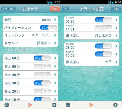 朝のうっかり遅刻解消目覚まし あさとけい:出かけるまでにカウントダウンする時間をオンにしよう(左)セット完了画面(右)