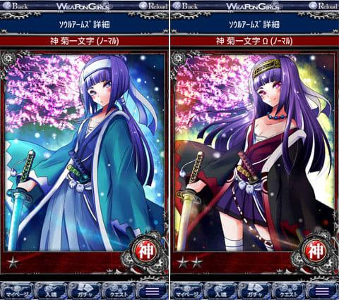 ウエポンガールズ[登録不要の無料カードバトルRPG]:新選組、沖田総司の愛刀と言われる菊一文字の進化前(左)最終進化すると露出度もアップ(右)