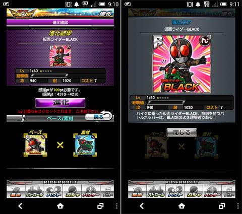 仮面ライダー ライダバウト!:仮面ライダーBLACKを愛車・バトルホッパーと組み合わせ(左)進化完了。愛車に跨った(右)