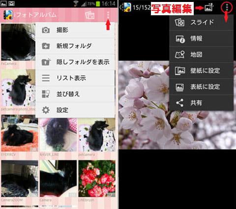 iフォトアルバム - 簡単写真整理:メニューからフォルダを新規作成(左)個別画像のメニューから、写真の整理が簡単(右)