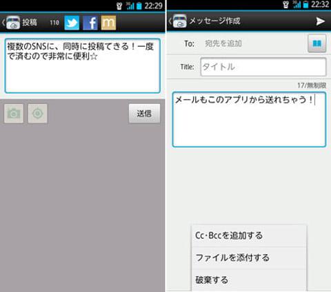 アプリn マイソーシャルトーク:画面上部のアイコンからSNSへの一括投稿が可能(左)メーラーとしても活用できる(右)