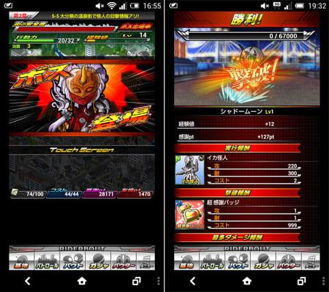 仮面ライダー ライダバウト!:ステージボスの登場画面(左)ステージ、曜日限定、イベント問わず、倒すと報酬がもらえる(右)
