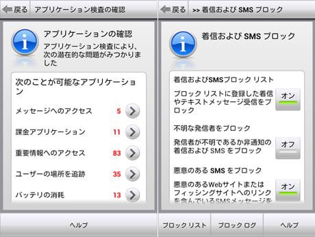 セキュリティに問題がある可能性のあるアプリを検知(左)特定のメールや電話を遮断(右)