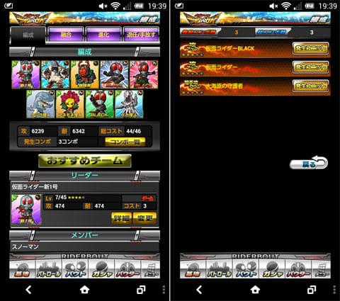 仮面ライダー ライダバウト!:チームの編成画面。初代仮面ライダーと仮面ライダーBLACK関連のバウターで編成(左)ご覧のコンボが成立した(右)
