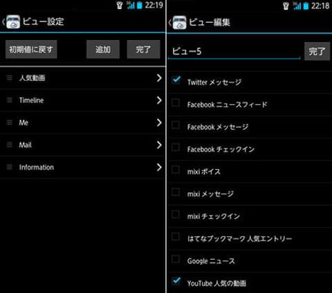 アプリn マイソーシャルトーク:「ビューの設定」画面(左)「編集」から表示したい情報にチェック。タイトルも変更可能(右)