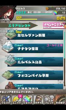 ロード・トゥ・ドラゴン:ポイント3