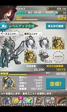 ロード・トゥ・ドラゴン:ポイント7