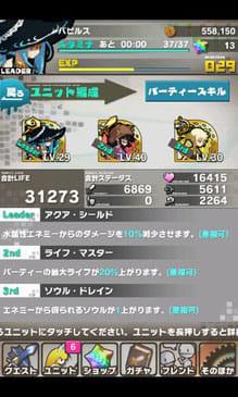 ロード・トゥ・ドラゴン:ポイント8