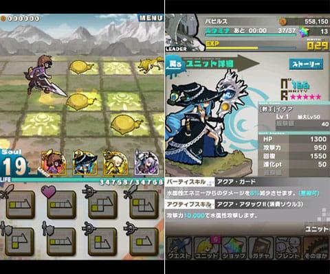 ロード・トゥ・ドラゴン:ドラゴンへの続く道を作ろう。(左)豊富なキャラでパーティ編成。(右)