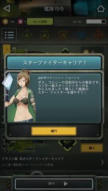 ストライクフリート:造船所で艦隊を強化。マネージャーは男性名のままだけどセクシー眼鏡(笑)。