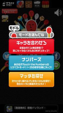 マッチ the Numbers:ポイント1