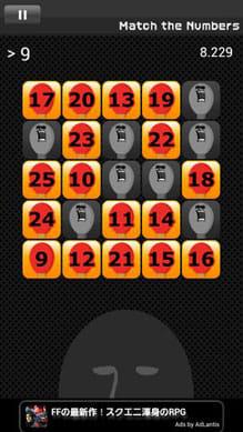 マッチ the Numbers:ポイント2