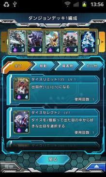 カードファイト!! ヴァンガード 惑星大戦:ポイント5