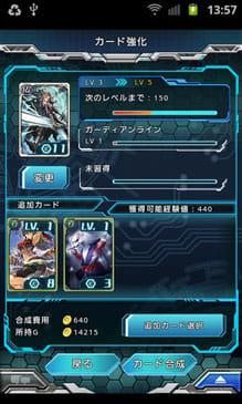 カードファイト!! ヴァンガード 惑星大戦:ポイント7