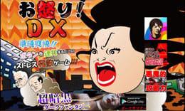 お怒り!DX 異常な中毒性☆ストレス解消☆暇つぶしネタゲーム:ポイント1
