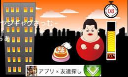 お怒り!DX 異常な中毒性☆ストレス解消☆暇つぶしネタゲーム:ポイント4