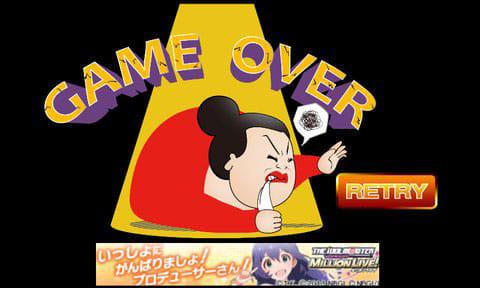 お怒り!DX 異常な中毒性☆ストレス解消☆暇つぶしネタゲーム:この画面を何回見させられるのか。
