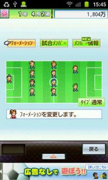 サッカークラブ物語2:ポイント4