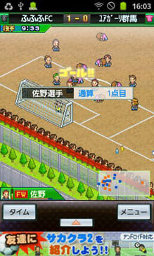 サッカークラブ物語2:選手を率いて世界一のクラブを作ろう。