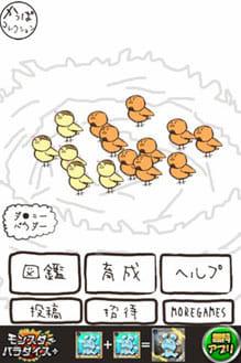 小鳥パウダーでらっくす【産卵育成ゲーム】:パウダーを使って成長させよう☆