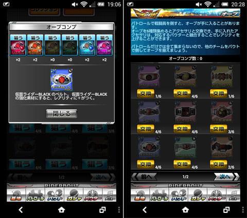 仮面ライダー ライダバウト!:「オーブ」が揃えばベルトに交換できる(左)それぞれのベルトを得るためには「オーブ」が必要となる