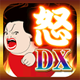 お怒り!DX 異常な中毒性☆ストレス解消☆暇つぶしネタゲーム