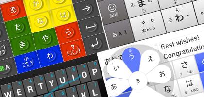 入力速度が上がる!高精度の変換や手書きが快適な文字入力アプリ