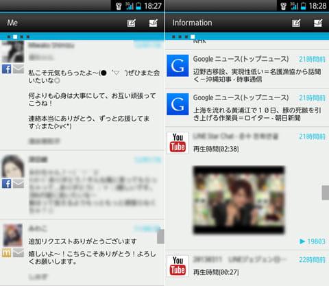 アプリn マイソーシャルトーク:「Me」画面(左)「Information」画面(右)